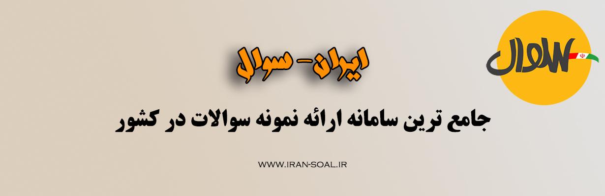 دانلود سوالات استخدامی | ایران - سوال