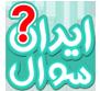 ایران سوال