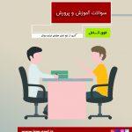 سوالات استخدامی مشاور واحد آموزشی آموزش و پرورش