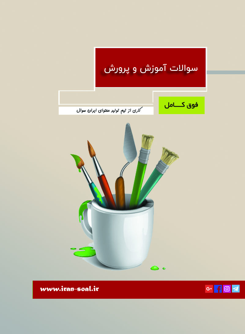 سوالات استخدامی هنرآموز نقاشی آموزش و پرورش ( تضمینی ، ویژه آزمون ۹۸ )