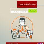 سوالات استخدامی حسابرس آموزش و پرورش