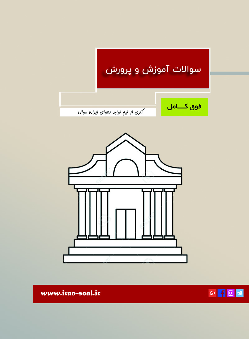 سوالات استخدامی کارشناس موزه تاریخی آموزش و پرورش ( ویژه آزمون سال ۹۸ )