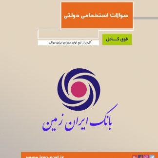 سوالات آزمون استخدامی بانک ایران زمین ( تخصصی + عمومی + سوالات پرتکرار )