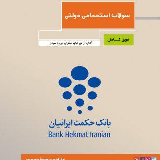 سوالات آزمون استخدامی بانک حکمت ایرانیان ( سوالات تخصصی + عمومی )