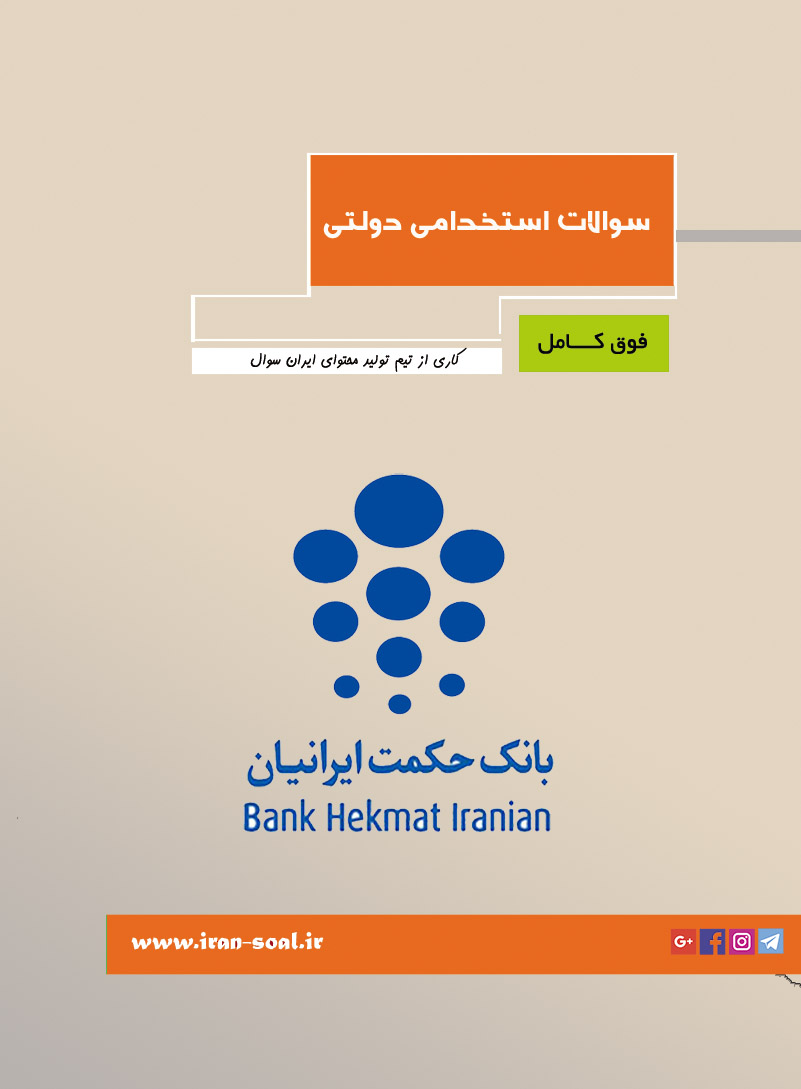 سوالات آزمون استخدامی بانک حکمت ایرانیان