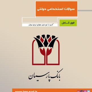 سوالات استخدامی بانک پارسیان ( تخصصی + سوالات پرتکرار سالهای گذشته )