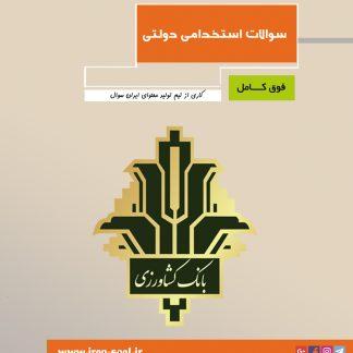 سوالات آزمون استخدامی بانک کشاورزی ( تضمین شده از سوی ایران سوال )