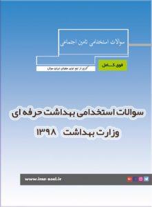سوالات استخدامی بهداشت حرفه ای وزارت بهداشت ( مربوط به آزمون استخدامی تامین اجتماعی )