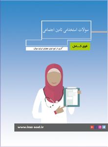 سوالات استخدامی بهیار تامین اجتماعی (سوالات مهم آزمون ۱۳۹۹)