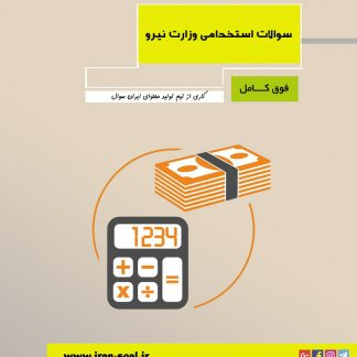 سوالات آزمون استخدامی حسابداری وزارت نیرو ( سوالات تخصصی + جزوات + دفترچه )
