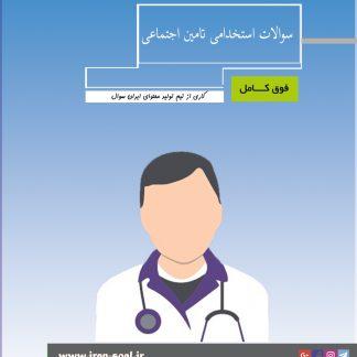 سوالات استخدامی پرستاری تامین اجتماعی (سوالات تخصصی ۹۰ تا ۹۸)