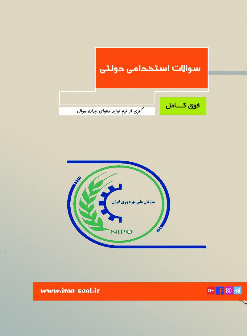 سوالات آزمون استخدامی سازمان بهره وری ایران