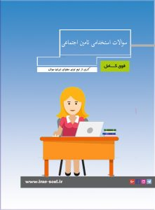سوالات استخدامی امور دفتری تامین اجتماعی