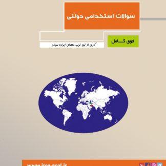 سوالات آزمون استخدامی وزارت خارجه ( بسته تضمین شده آزمون سال ۱۳۹۸ )
