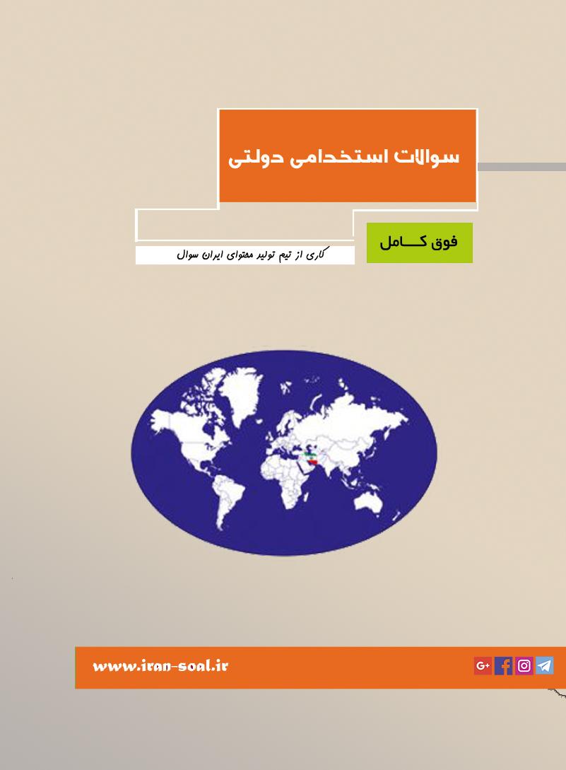 سوالات آزمون استخدامی وزارت خارجه