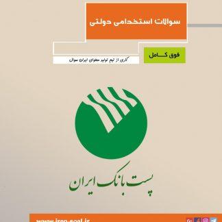 سوالات آزمون استخدامی پست بانک ایران ( سوالات تخصصی + عمومی + جزوه )