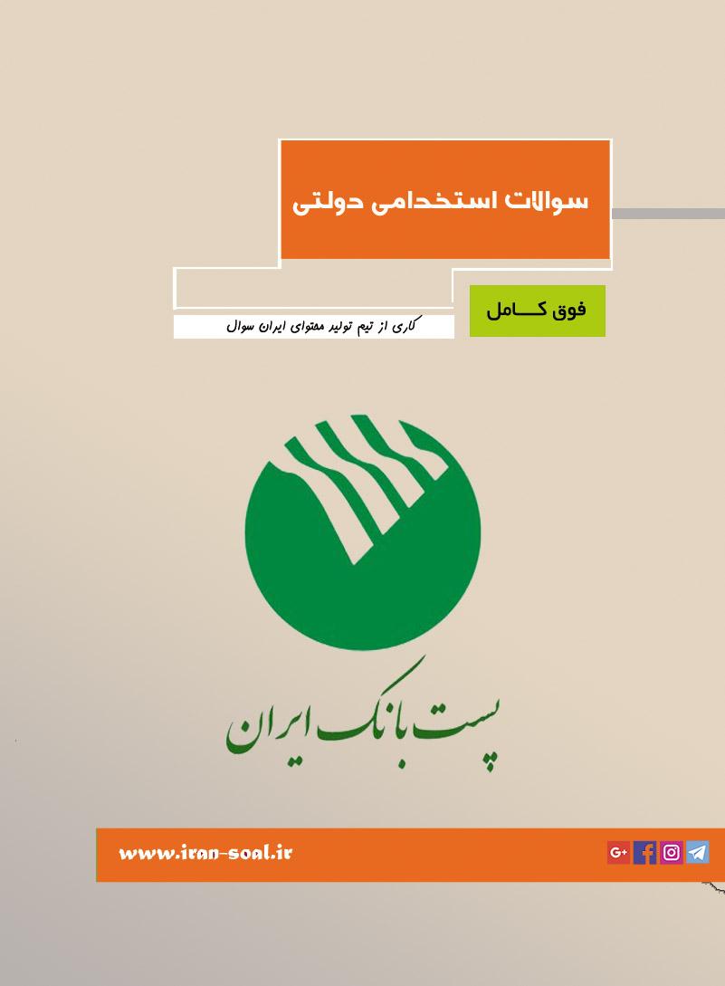 سوالات آزمون استخدامی پست بانک ایران