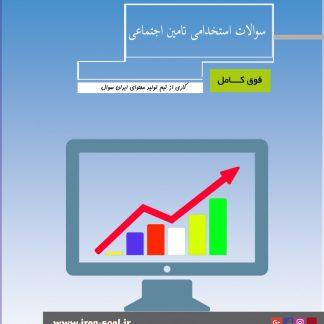 سوالات آزمون استخدامی کارشناس آمار و اطلاعات تامین اجتماعی (ویژه آزمون ۹۹)