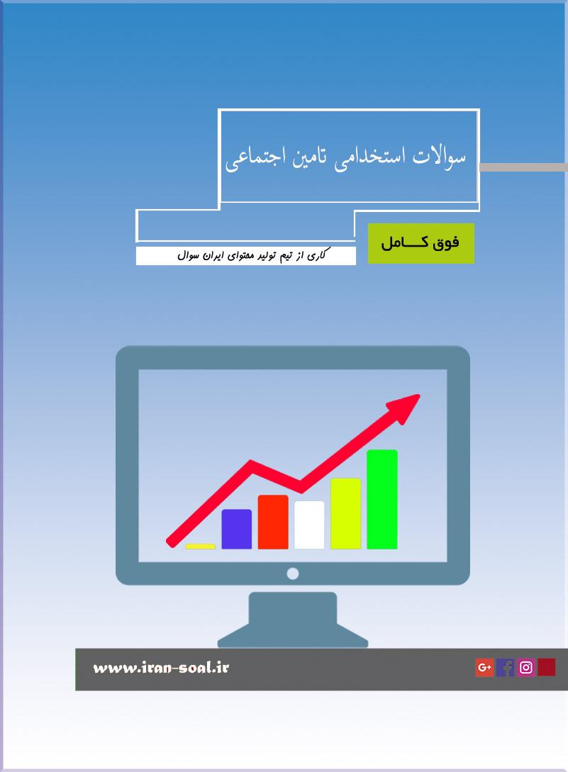 سوالات آزمون استخدامی کارشناس آمار و اطلاعات تامین اجتماعی ( ۱۰۰ درصد تضمینی )