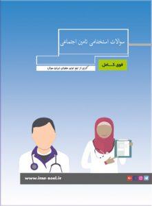 سوالات استخدامی کارشناس پرستاری تامین اجتماعی (آزمون ۱۴۰۰)