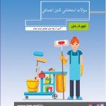 سوالات استخدامی متصدی خدمات عمومی تامین اجتماعی