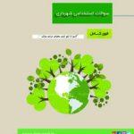 سوالات استخدامی کارشناس محیط زیست شهرداری
