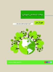 سوالات استخدامی کارشناس محیط زیست شهرداری ( دانلود سوالات تخصصی + عمومی )