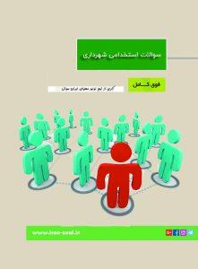 سوالات استخدامی کارگزین شهرداری