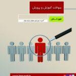 سوالات استخدامی مدیریت آموزش و پرورش