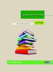 سوالات استخدامی کتابدار شهرداری ( بسته تخصصی آزمون سال ۹۸ )