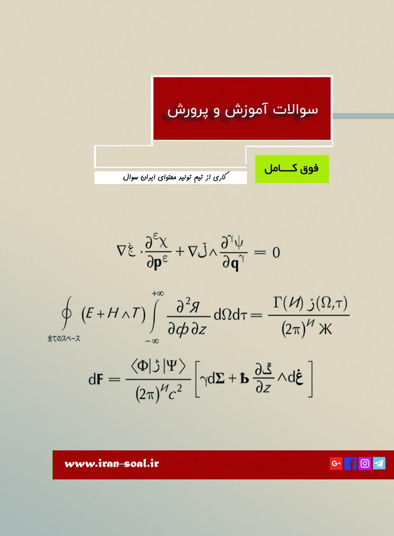 سوالات استخدامی دبیر فیزیک آموزش و پرورش ( ۱۰۰۰ سوال تخصصی فیزیک )