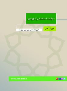 سوالات استخدامی مدیریت دولتی شهرداری ( سوالات آزمون ۱۴۰۰ )