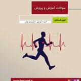 سوالات استخدامی دبیر تربیت بدنی آموزش و پرورش (قبولی ۱۰۰% تضمینی)