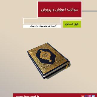 سوالات استخدامی دبیر دینی و قرآن آموزش و پرورش (سوالات مهم ۱۴۰۰)