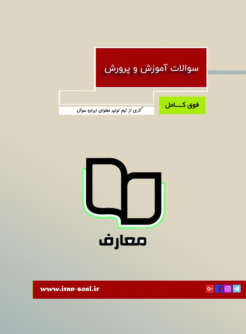 سوالات استخدامی دبیر معارف اسلامی آموزش و پرورش