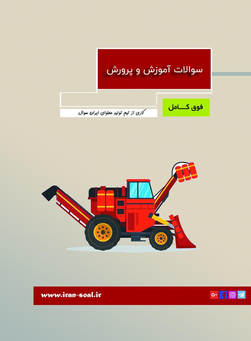 سوالات استخدامی استادکار ماشین های کشاورزی آموزش و پرورش ( بسته تخصصی ۱۳۹۸ )