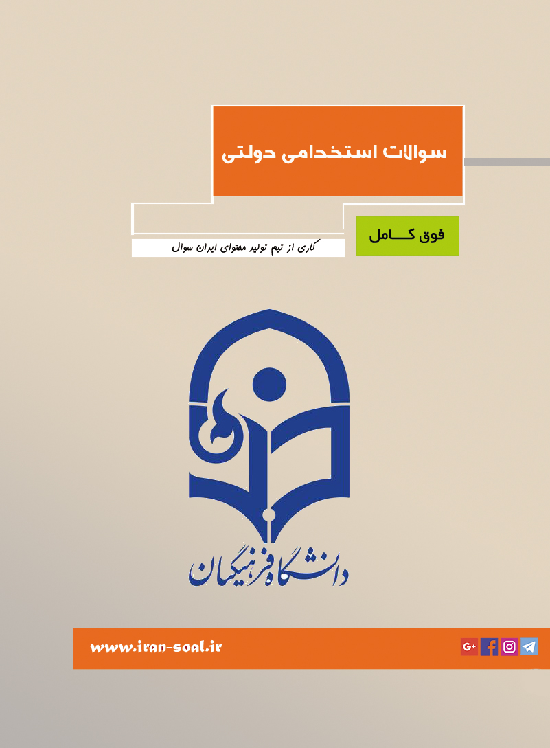 سوالات استخدامی دانشگاه فرهنگیان ( سوالات تخصصی ۱۰۰ % تضمین شده و رایگان )