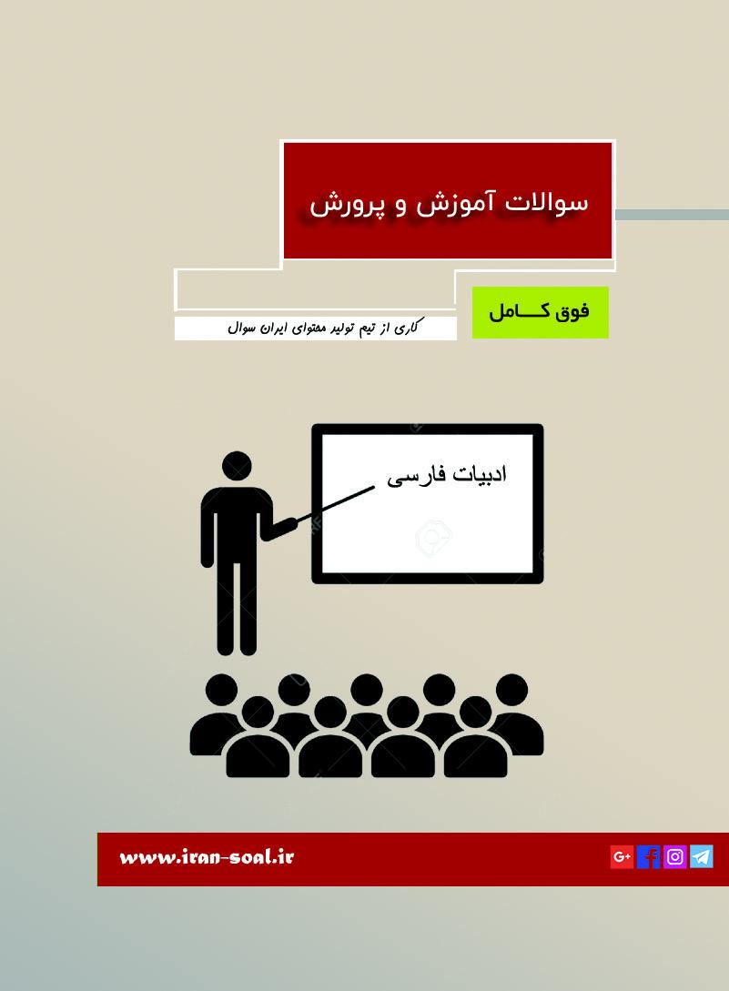 سوالات استخدامی دبیر زبان و ادبیات فارسی آموزش و پرورش