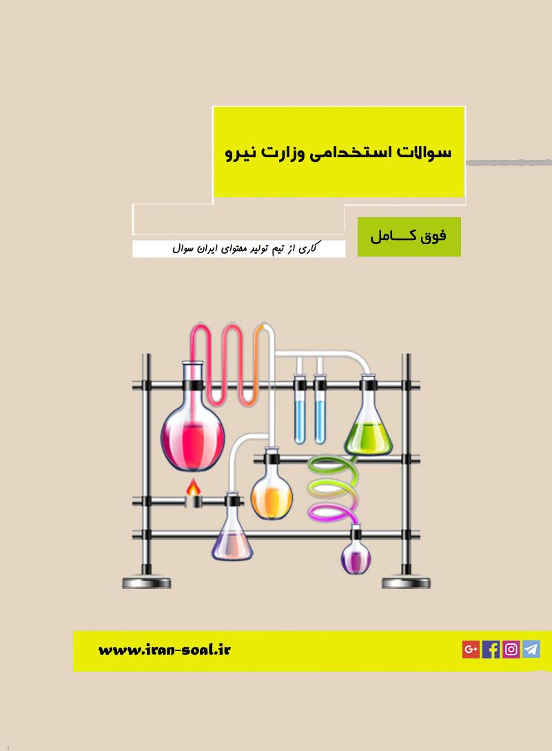 سوالات استخدامی مهندسی شیمی وزارت نیرو (قبولی آزمون ۱۴۰۰)