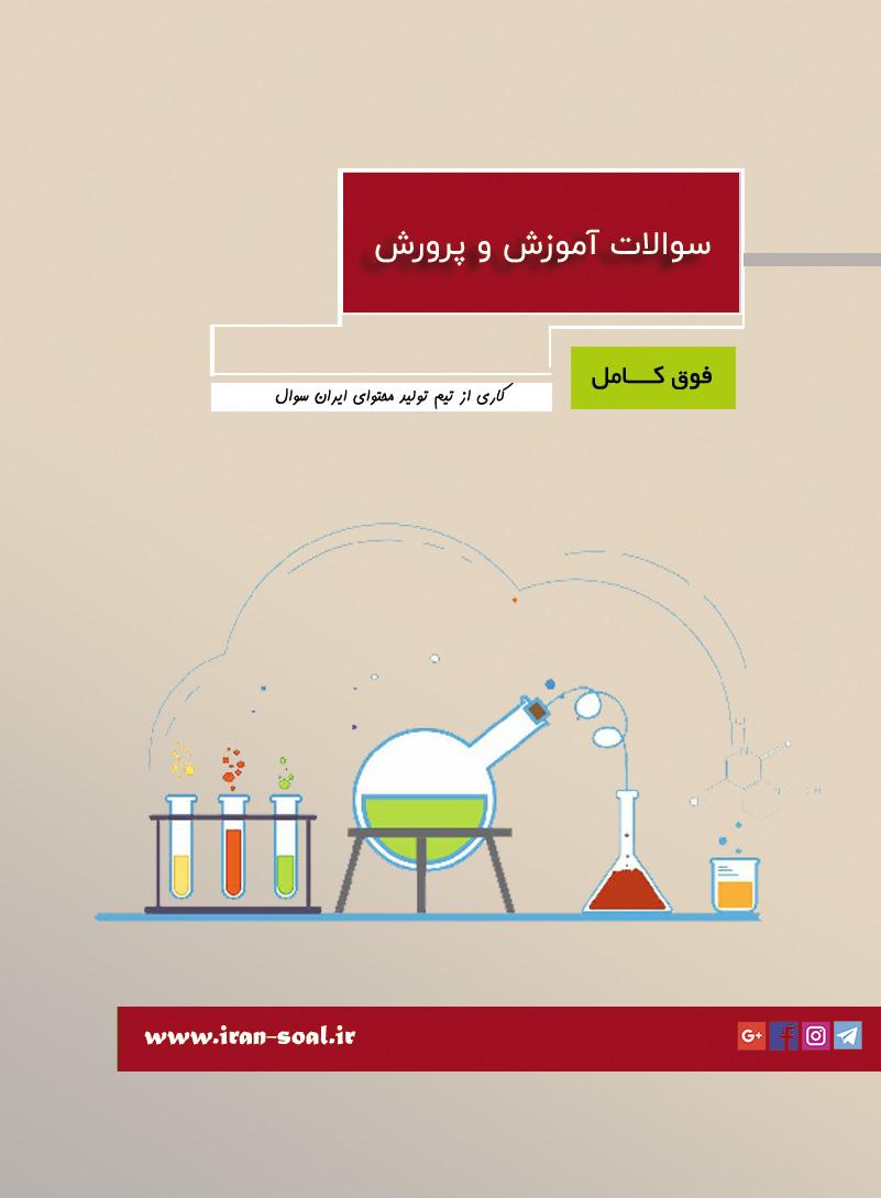 سوالات استخدامی هنرآموز صنایع شیمیایی آموزش و پرورش ( کاملترین بسته آزمون ۹۸ )