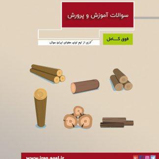 سوالات استخدامی هنرآموز صنایع چوب آموزش و پرورش (سوالات ۱۴۰۰)