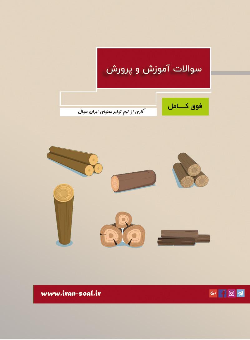سوالات استخدامی هنرآموز صنایع چوب آموزش و پرورش ( بسته کامل آزمون ۹۸ )