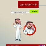 سوالات استخدامی ادبیات عرب آموزش و پرورش