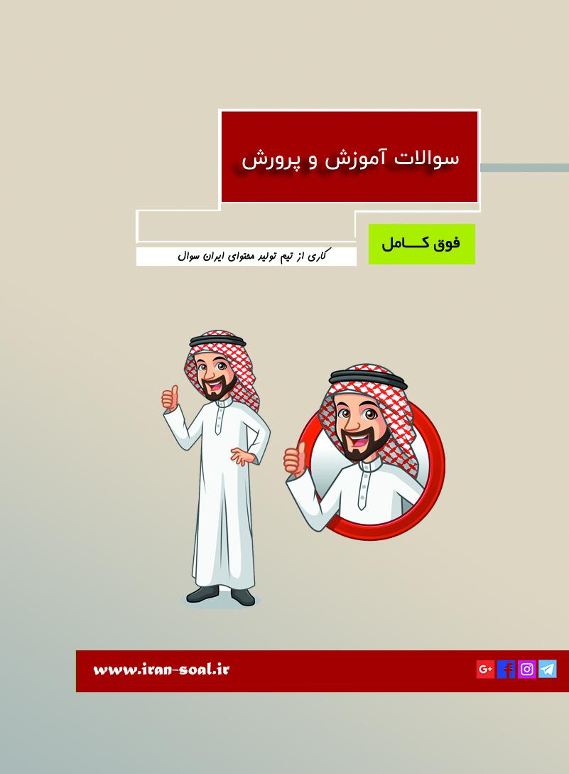 سوالات استخدامی ادبیات عرب آموزش و پرورش ( بسته ۱۰۰ % تضمینی )