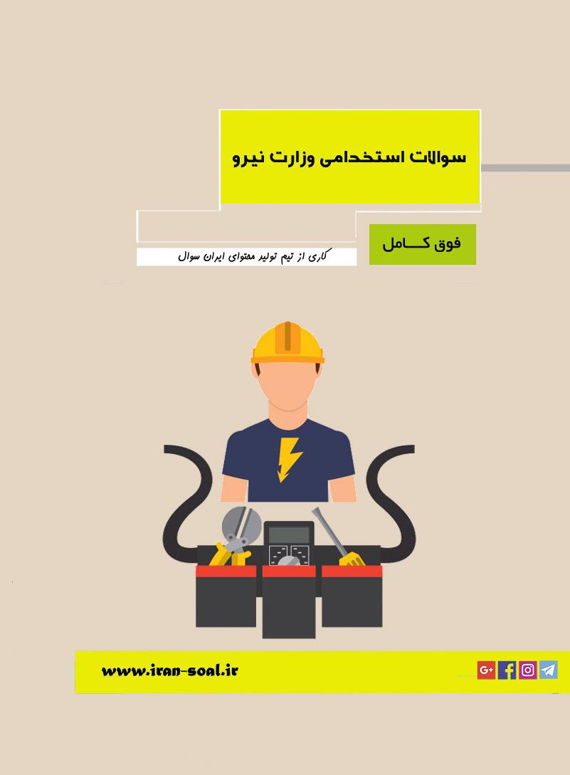 سوالات استخدامی تکنسین برق وزارت نیرو ( بسته ۱۰۰ % تضمینی )