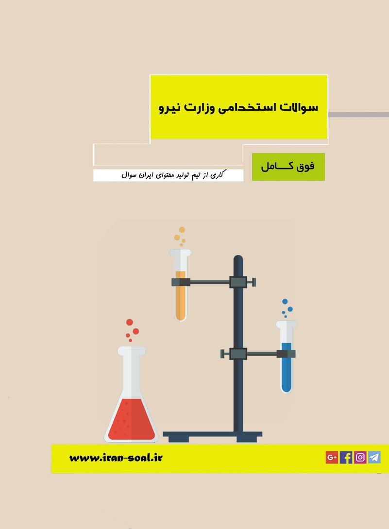 سوالات استخدامی تکنسین شیمی وزارت نیرو ( کاملترین مجموعه ممکنه در کشور )