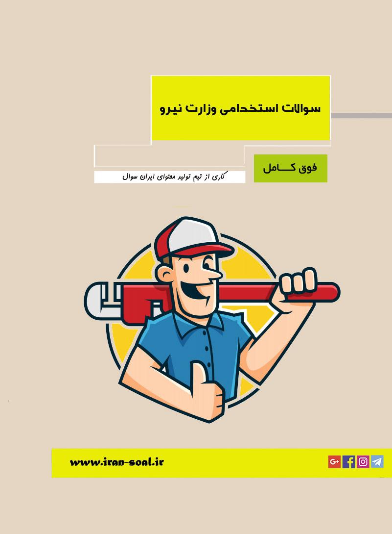 سوالات استخدامی تکنسین مکانیک وزارت نیرو ( استخدام ۱۰۰ % تضمینی )