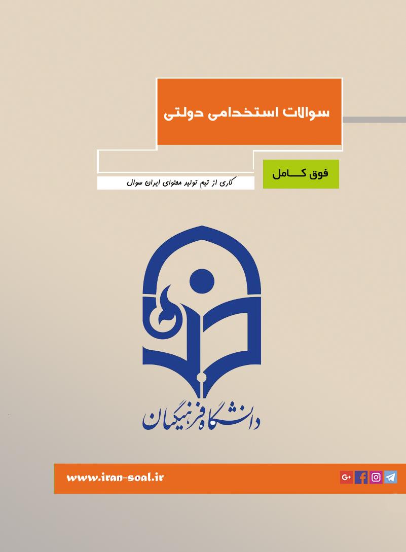 سوالات استخدامی دبیر جغرافیا دانشگاه فرهنگیان ( بسته ۱۰۰ % تضمینی )