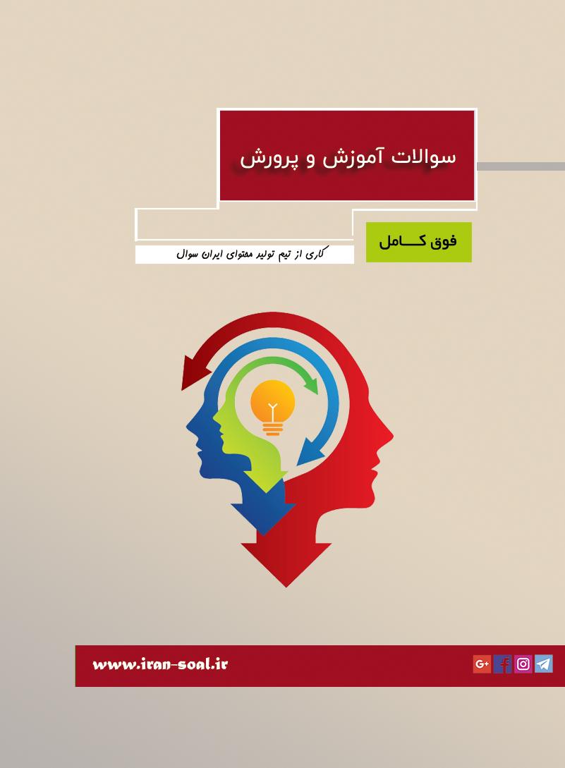 سوالات استخدامی دبیر روانشناسی آموزش و پرورش ( قبولی ۱۰۰ % تضمینی )