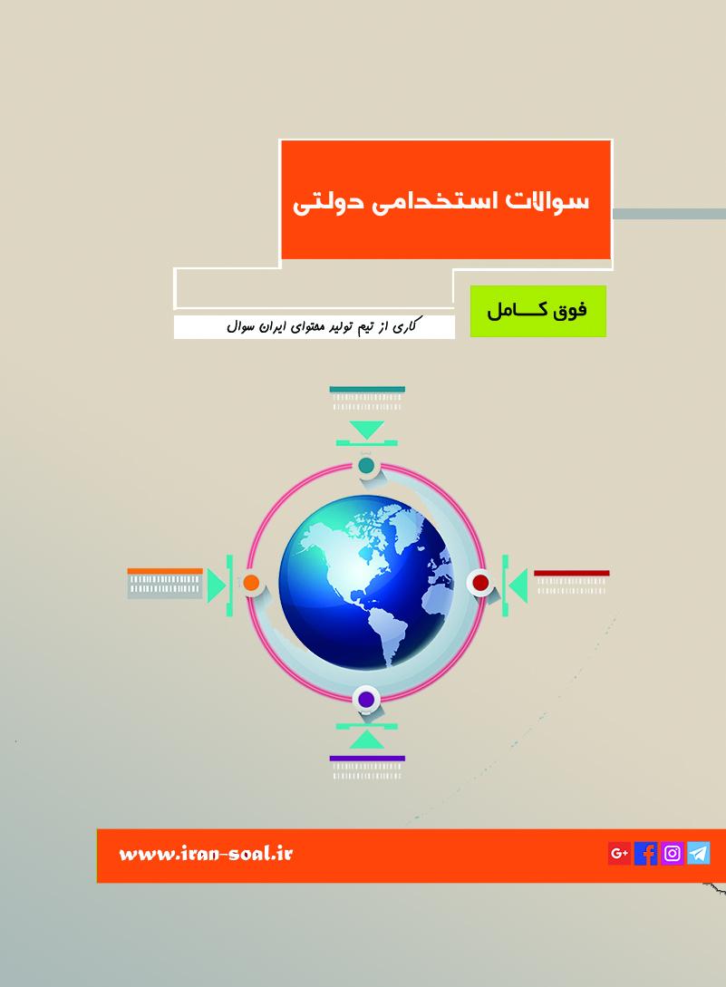 سوالات استخدامی فناوری اطلاعات وزارت بهداشت ( سوالات تخصصی ۱۰۰ % تضمینی )
